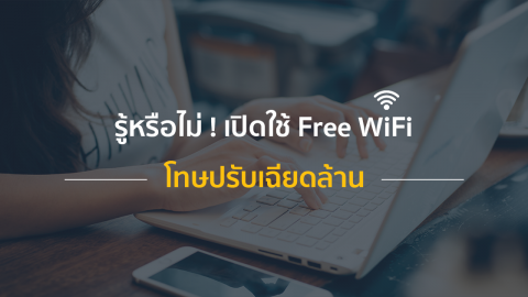 รู้หรือไม่ ! เปิดใช้ Free WiFi โทษปรับเฉียดล้าน
