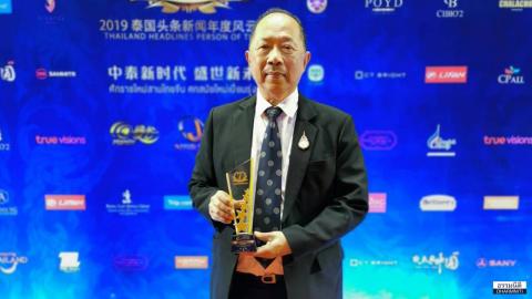 คุณไพศาล พืชมงคล รับรางวัลอันทรงคุณค่า ในงาน Thailand Headlines Person of the Year 2019