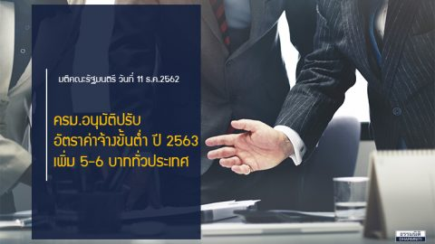 ครม.อนุมัติปรับอัตราค่าจ้างขั้นต่ำ ปี 2563 เพิ่ม 5-6 บาททั่วประเทศ