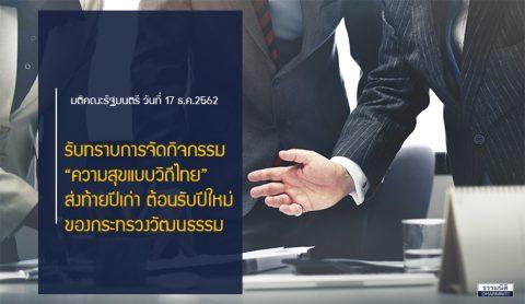 """กระทรวงวัฒนธรรมจัดกิจกรรม """"ความสุขแบบวิถีไทย"""" ส่งท้ายปีเก่า ต้อนรับปีใหม่ พ.ศ. 2563"""
