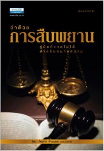 ทนายใหม่ ต้องอ่าน ... 7 ข้อควรรู้กับการสืบพยานครั้งแรก