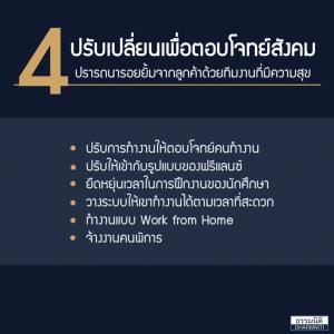 4 กลยุทธ์ สู่ความสำเร็จ