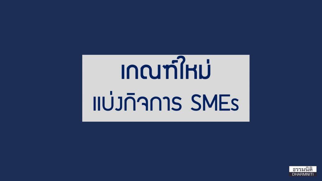 เกณฑ์ใหม่ กิจการ SMEs