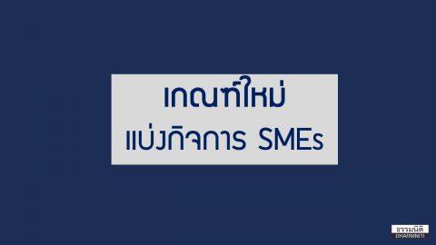 อัปเดตเกณฑ์ใหม่ แบ่งกิจการวิสาหกิจขนาดกลางและขนาดย่อม ( SMEs )