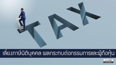 ผลกระทบของการหลบเลี่ยงภาษีเงินได้นิติบุคคล…ต่อกรรมการและผู้ถือหุ้น