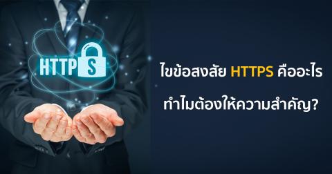 ไขข้อสงสัย HTTPS คืออะไร ทำไมต้องให้ความสำคัญ?