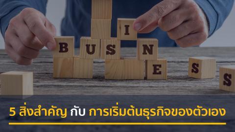 5 สิ่งสำคัญ กับ การเริ่มต้นธุรกิจของตัวเอง