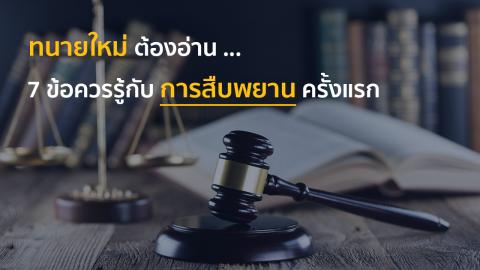 ทนายใหม่ต้องอ่าน … 7 ข้อควรรู้กับการสืบพยานครั้งแรก