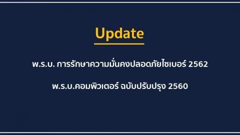 Update พ.ร.บ. การรักษาความมั่นคงปลอดภัยไซเบอร์ 2562 + พ.ร.บ.คอมพิวเตอร์ ฉบับปรับปรุง 2560
