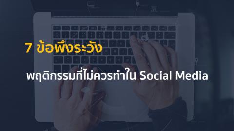 7 ข้อพึงระวัง …พฤติกรรมที่ไม่ควรทำใน Social Media