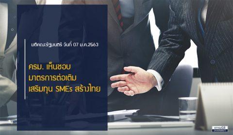 ครม.เห็นชอบมาตรการต่อเติม เสริมทุนSMEs สร้างไทย