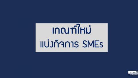 เกณฑ์ใหม่แบ่งกิจการ SMEs