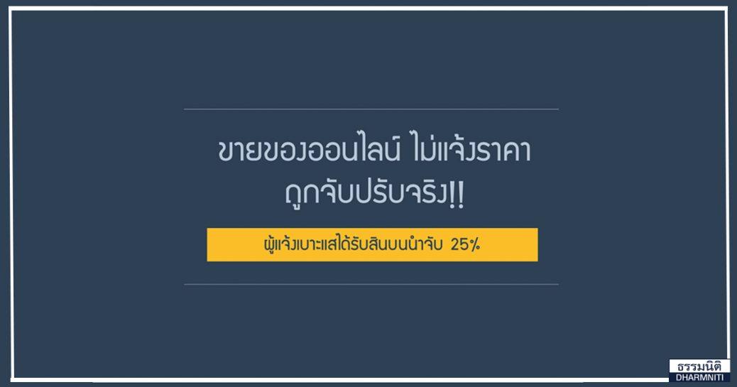 ขายของออนไลน์ ไม่แจ้งราคาถูกจับปรับจริง!! ผู้แจ้งเบาะแสได้รับสินบนนำจับ 25%