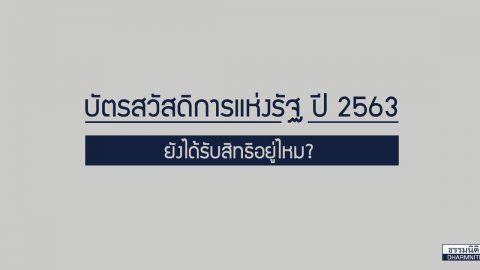 บัตรสวัสดิการแห่งรัฐ ปี 2563 ยังได้รับสิทธิอยู่ไหม?