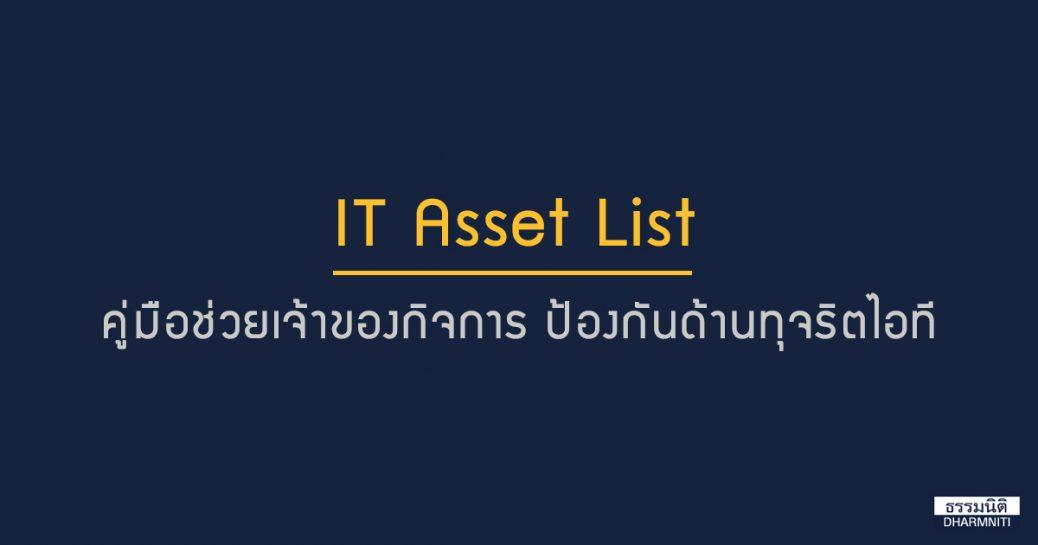 IT Asset List คู่มือช่วยเจ้าของกิจการ ป้องกันทุจริตด้านไอที
