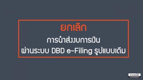 ยกเลิกการนำส่งงบการเงินผ่านระบบ DBD e-Filing รูปแบบเดิม
