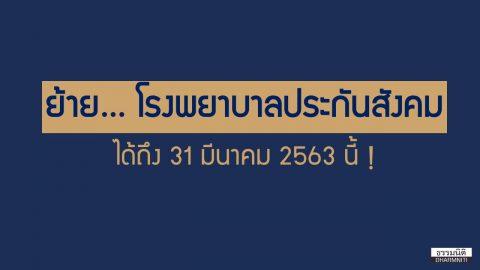 ย้ายโรงพยาบาลประกันสังคม ได้ถึง 31 มีนาคม 2563 นี้ !