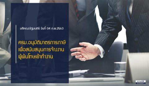 ครม.อนุมัติมาตรการภาษีเพื่อสนับสนุนการจ้างงานผู้พ้นโทษเข้าทำงาน