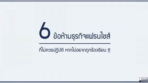 6 ข้อห้ามธุรกิจแฟรนไชส์ ที่ไม่ควรปฏิบัติ