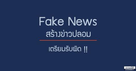 Fake News สร้างข่าวปลอม เตรียมรับผิด!!