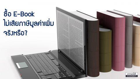 ซื้อ E-Book ไม่เสียภาษีมูลค่าเพิ่มจริงหรือ?