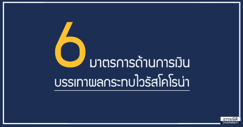 6 มาตรการด้านการเงิน บรรเทาผลกระทบไวรัสโคโรน่า