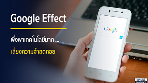 Google Effect พึ่งพาเทคโนโลยีมาก … เสี่ยงความจำถดถอย