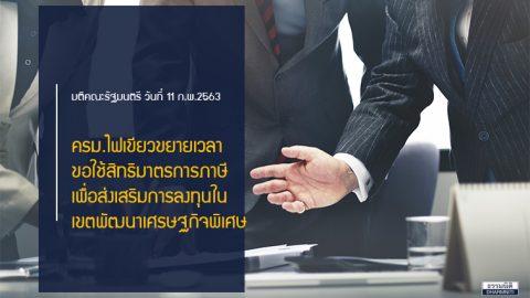 ครม.ไฟเขียวขยายเวลาขอใช้สิทธิมาตรการภาษีเพื่อส่งเสริมการลงทุนในเขตพัฒนาเศรษฐกิจพิเศษ