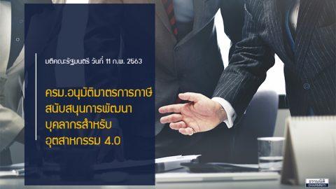 ครม.อนุมัติมาตรการภาษีสนับสนุนการพัฒนาบุคลากรสำหรับอุตสาหกรรม 4.0