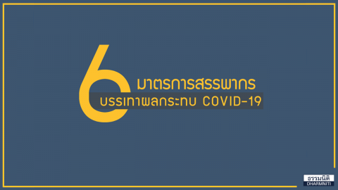 6 มาตรการสรรพากร บรรเทาผลกระทบ COVID-19