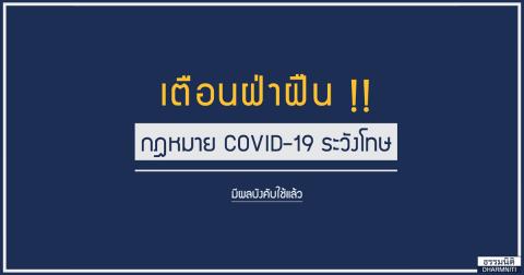 เตือนฝ่าฝืน!! กฎหมาย COVID-19 ระวังโทษ