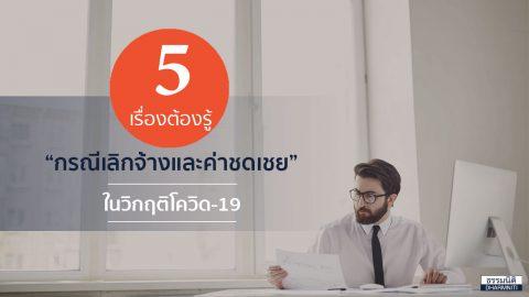 5 เรื่องควรรู้ สิทธินายจ้าง-ลูกจ้าง กรณีเลิกจ้างและค่าชดเชย ในวิกฤติโควิด-19