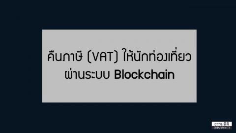 คืนภาษี (VAT) ให้นักท่องเที่ยว ผ่านระบบ Blockchain