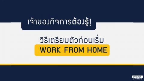 เจ้าของกิจการต้องรู้! วิธีการเตรียมตัวก่อนเริ่ม WORK FROM HOME