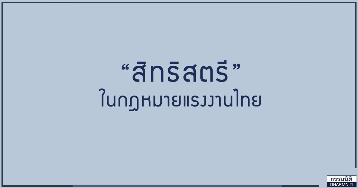 สิทธิสตรีในกฎหมายแรงงานไทย