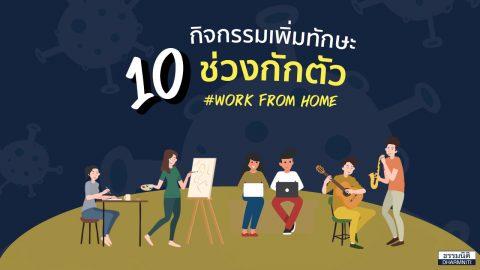 10 กิจกรรมเพิ่มทักษะช่วงกักตัว Work From Home