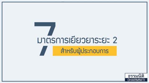 7 มาตรการเยียวยาระยะ 2 สำหรับผู้ประกอบการ