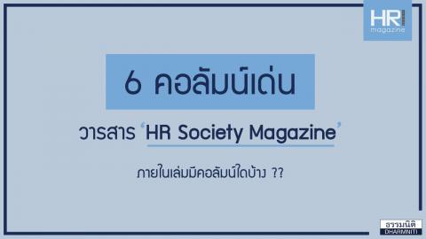 6 คอลัมน์เด่น วารสาร HR Society Magazine