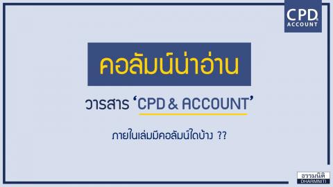 คอลัมน์น่าอ่าน วารสาร 'CPD&ACCOUNT'
