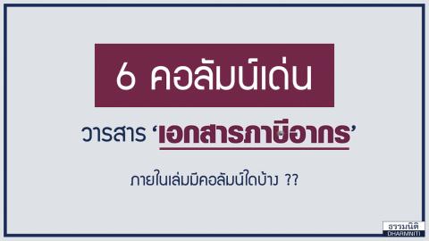6 คอลัมน์เด่น วารสาร เอกสารภาษีอากร