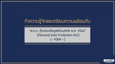 """ทำความรู้จักและเตรียมความพร้อมกับ """"พ.ร.บ. คุ้มครองข้อมูลส่วนบุคคล พ.ศ. 2562"""" (Personal Data Protection Act) (- PDPA -)"""