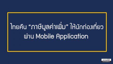 ไทยคืนภาษีมูลค่าเพิ่ม ให้นักท่องเที่ยวผ่าน Mobile Application