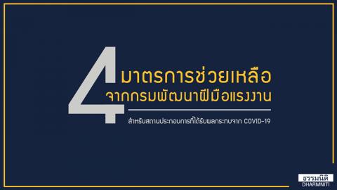 4 มาตรการช่วยเหลือจากกรมพัฒนาฝีมือแรงงาน สำหรับสถานประกอบการที่ได้รับผลกระทบจาก COVID-19