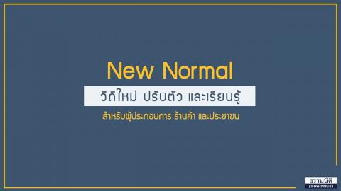 New Normal สิ่งที่เปลี่ยน ที่ต้องปรับตัว สำหรับผู้ประกอบการ ร้านค้า และประชาชน