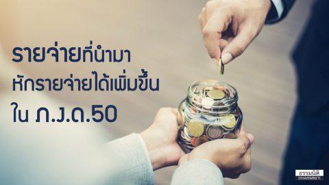 รายจ่ายที่นำมาหักรายจ่ายได้เพิ่มขึ้นใน ภ.ง.ด.50