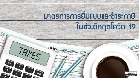 มาตรการการยื่นแบบและชำระภาษี ในช่วงวกฤตโควิด-19