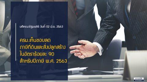 ครม.เห็นชอบลดภาษีที่ดินและสิ่งปลูกสร้างในอัตราร้อยละ 90 สำหรับปีภาษี พ.ศ. 2563