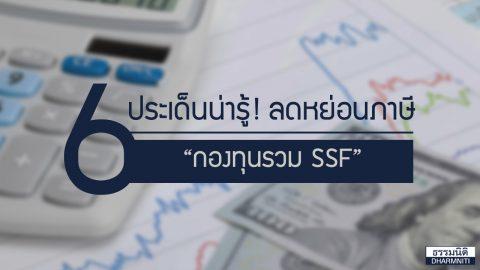 """6 ประเด็นน่ารู้ ลดหย่อนภาษี """"กองทุนรวม SSF"""""""
