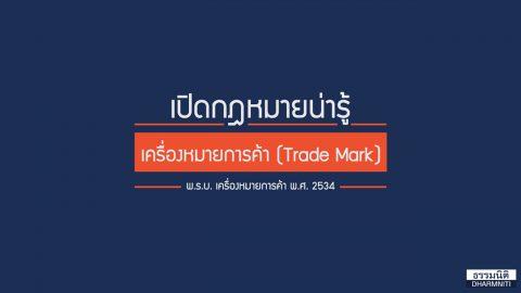 เปิดกฎหมายน่ารู้ เครื่องหมายการค้า (Trade Mark)