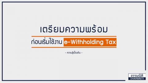 เตรียมความพร้อมก่อนเริ่มใช้งาน e-Withholding Tax